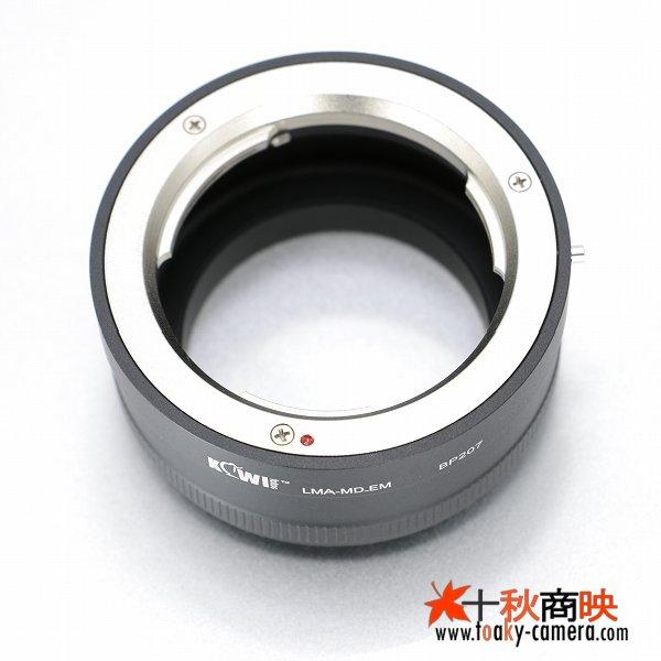 画像1: KIWIFOTOS製 Minolta ミノルタ MDレンズ→ソニー NEX カメラボディ Eマウントアダプター
