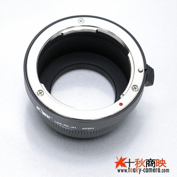 画像4: KIWIFOTOS製 PENTAX ペンタックス Kマウント PKレンズ→ニコン1 Nikon 1シリーズ カメラボディ マウントアダプター