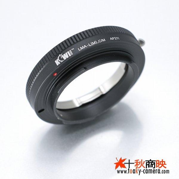 画像1: KIWIFOTOS製 Leica ライカ Mレンズ →キャノン EOS M ミラーレスカメラ EF-Mマウントアダプター