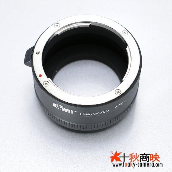 画像1: KIWIFOTOS製 ニコン Nikon Fマウント AI/AI-S/AF-I/AF-S レンズ→キャノン EOS M ミラーレスカメラ EF-Mマウントアダプター
