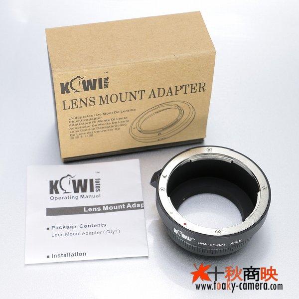 画像5: KIWIFOTOS製 Canon キャノン EOS EFレンズ→キャノン EOS M ミラーレスカメラ EF-Mマウントアダプター