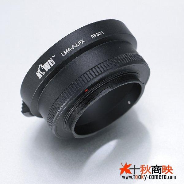 画像1: KIWIFOTOS製 FUJIFILM フジノン X-Fujinon レンズ → 富士フィルム FUJIFILM Xマウント カメラボディ  マウントアダプター