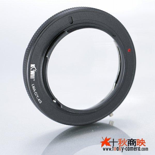 画像2: KIWIFOTOS製 コンタックス C/Y (CONTAX C/Y)マウントレンズ→ オリンパスE-5  パナソニックDMC-L10 フォーサーズ 4/3 カメラボディ  マウントアダプター