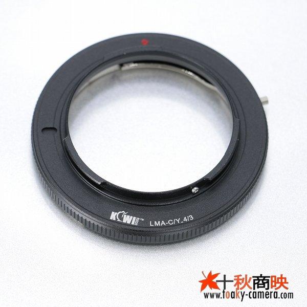 画像5: KIWIFOTOS製 コンタックス C/Y (CONTAX C/Y)マウントレンズ→ オリンパスE-5  パナソニックDMC-L10 フォーサーズ 4/3 カメラボディ  マウントアダプター