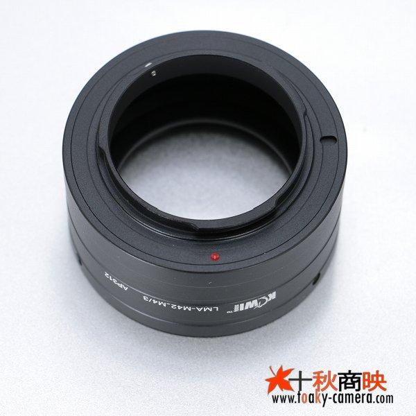 画像5: KIWIFOTOS製 M42マウント レンズ→パナソニック LUMIX カメラボディ マイクロフォーサーズ m4/3 マウントアダプター (ピン押しタイプ)