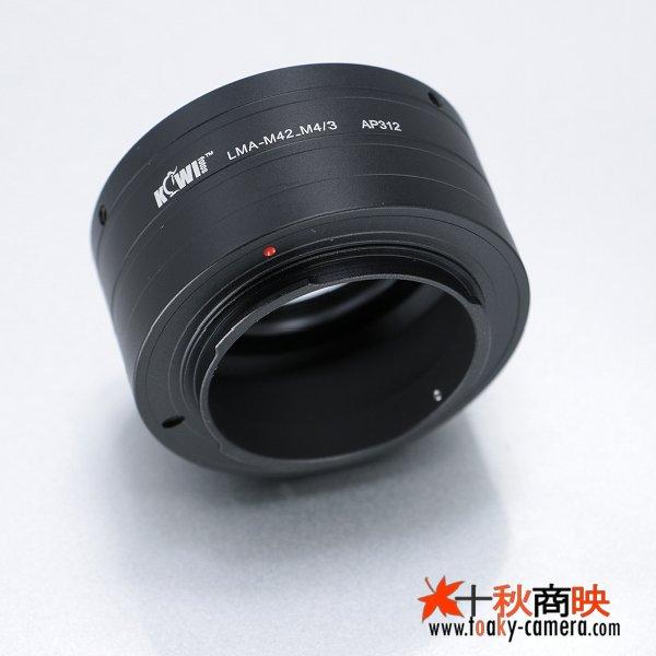 画像3: KIWIFOTOS製 M42マウント レンズ→パナソニック LUMIX カメラボディ マイクロフォーサーズ m4/3 マウントアダプター (ピン押しタイプ)