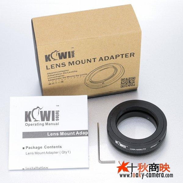 画像5: KIWIFOTOS製 M39マウントレンズ→ 富士フィルム FUJIFILM Xマウント カメラボディ マウントアダプター