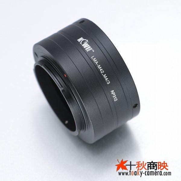 画像1: KIWIFOTOS製 M42マウント レンズ→パナソニック LUMIX カメラボディ マイクロフォーサーズ m4/3 マウントアダプター (ピン押しタイプ)