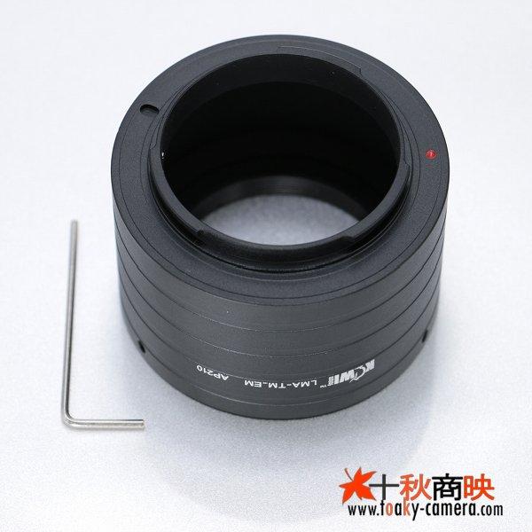 画像4: KIWIFOTOS製 Tマウント TMレンズ→ソニー NEX カメラボディ Eマウントアダプター