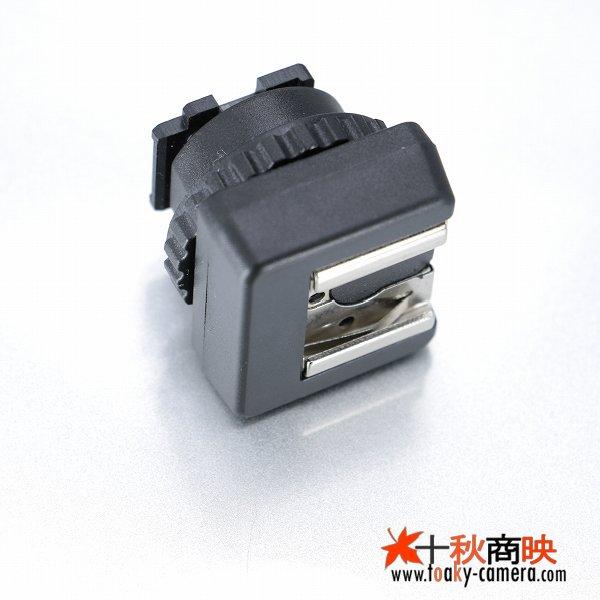 画像5: JJC製 ソニー マルチインターフェースシュー Multi Interface Shoe用 変換アダプター