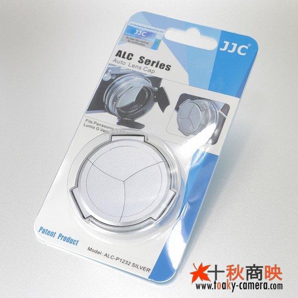 画像1: JJC製 Panasonic パナソニック Lumix G Vario 12-32mm レンズ 専用 自動開閉式 オートレンズキャップ ACL-P1232 銀色