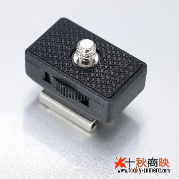 画像4: JJC製 三脚ネジ(オス)→ コールドシュー 変換アダプター MSA-9