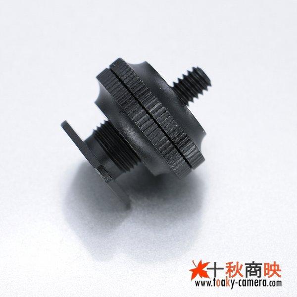 画像1: JJC製 コールドシュー→ 三脚ネジ 変換アダプター 底面に三脚ネジ穴付き MSA-11