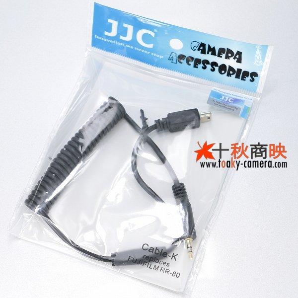 画像3: JJC カメラ接続コード Cable-K [富士フィルム RR-80A 互換]