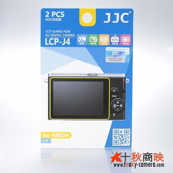 画像1: JJC製 ニコン 1 J4 / 1 J5 / 1 V3 専用 液晶保護フィルム 2枚セット