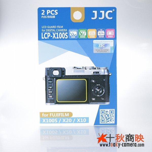 画像1: JJC製 富士フィルム X100S X20 X10 専用 液晶保護フィルム 2枚セット