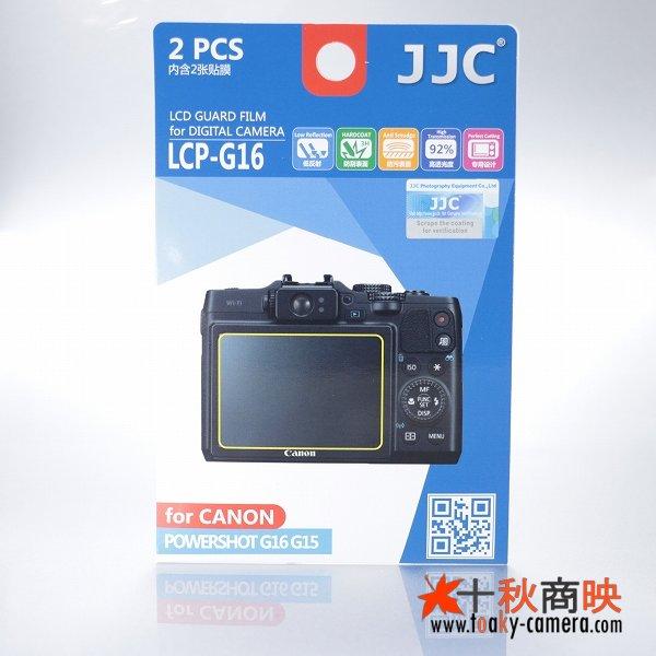 画像1: JJC製 キャノン PowerShot G16 G15 専用 液晶保護フィルム 2枚セット