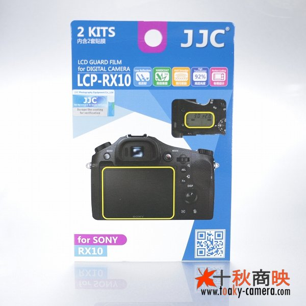 画像1: JJC製 ソニー RX10 IV, RX10 III, RX10 II, RX10 専用 液晶保護フィルム 2組4枚セット