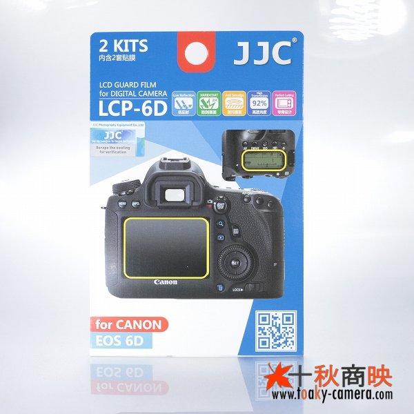 画像1: JJC製 キャノン EOS 6D 専用 液晶保護フィルム 2組4枚セット