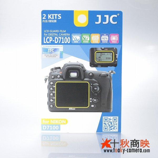 画像1: JJC製 ニコン D7100 / D7200専用 液晶保護フィルム 2組4枚セット