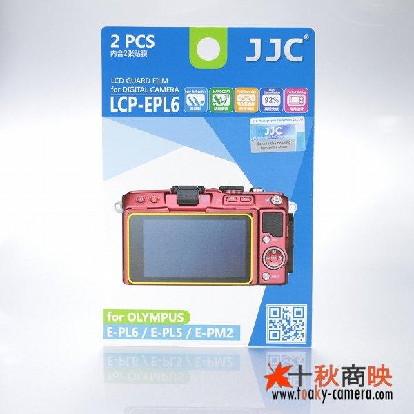 画像1: JJC製 オリンパス E-PL6 E-PM2 など 専用 液晶保護フィルム 2枚セット