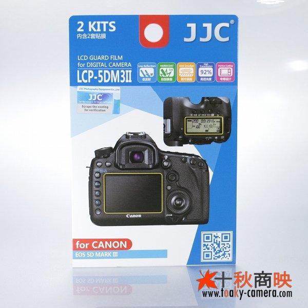 画像1: JJC製 キャノン 5D Mark III / EOS 5Ds, 5DsR, 5D MARK IV 専用 液晶保護フィルム 2組4枚セット