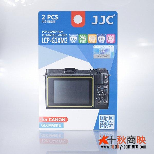画像1: JJC製 キャノン G1X MarkII 専用 液晶保護フィルム 2枚セット