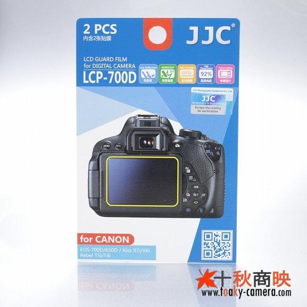 画像1: JJC製 キャノン EOS Kiss X9i X8i X7i X6i 専用 液晶保護フィルム 2枚セット