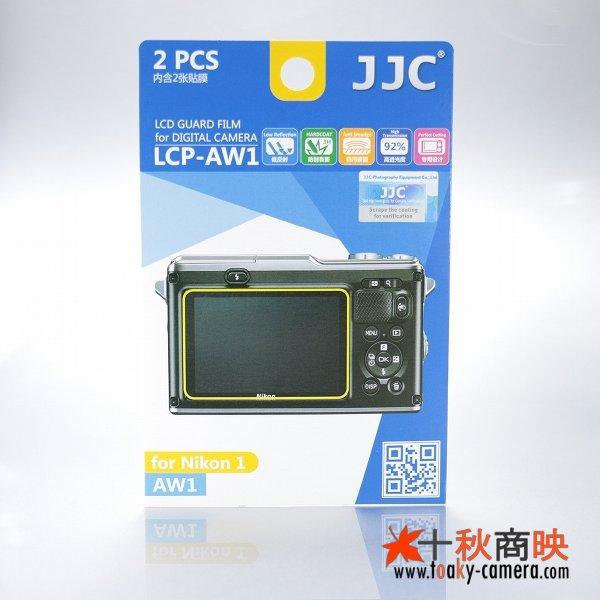 画像1: JJC製 ニコン AW1 専用 液晶保護フィルム 2枚セット
