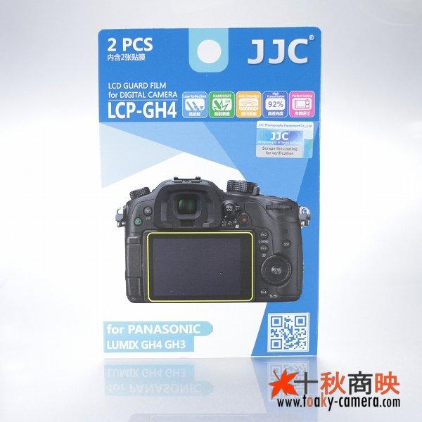 画像1: JJC製 パナソニック LUMIX DMC-GH4  GH3 専用 液晶保護フィルム 2枚セット