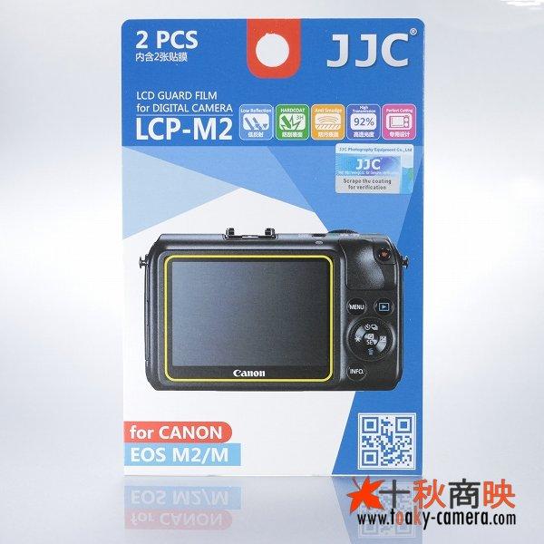 画像1: JJC製 キャノン EOS M2 / EOS M 専用 液晶保護フィルム 2枚セット