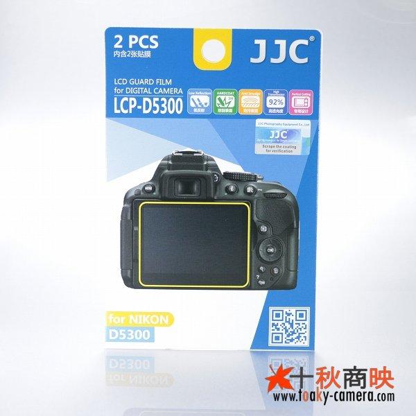 画像1: JJC製 ニコン D5300 / D5500 /D5600 専用 液晶保護フィルム 2枚セット