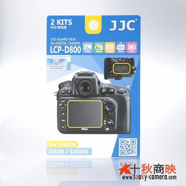 画像1: JJC製 ニコン D800 D800E 専用 液晶保護フィルム 2組4枚セット