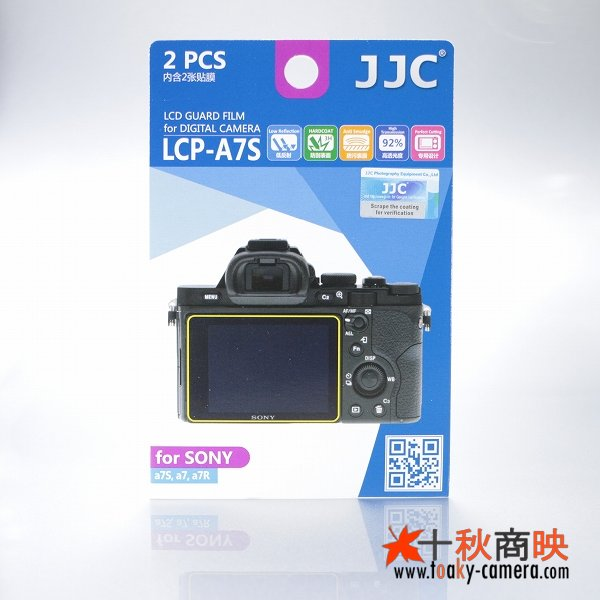 画像1: JJC製 ソニー α7 α7R α7S 専用 液晶保護フィルム 2枚セット