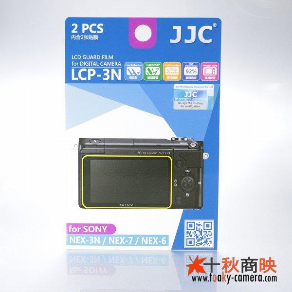 画像1: JJC製 ソニー NEX-7 NEX-6 NEX-3N α6300 α6500 など用 液晶保護フィルム 2枚セット