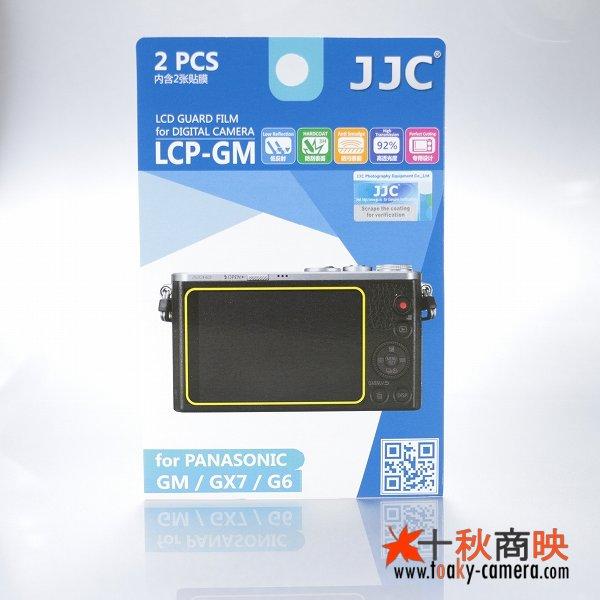 画像1: JJC製 パナソニック GM GX7 G6 GM GF7 GF9 GM1S 専用 液晶保護フィルム 2枚セット