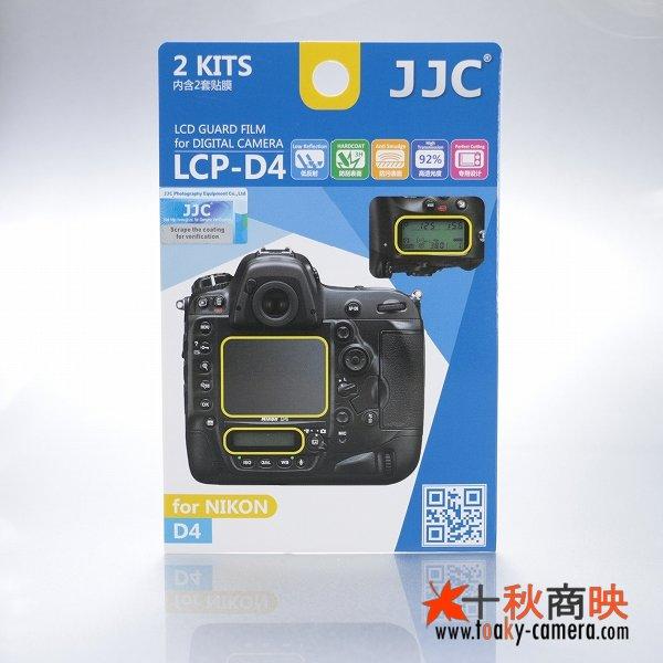 画像1: JJC製 ニコン D4 専用 液晶保護フィルム 2組6枚セット
