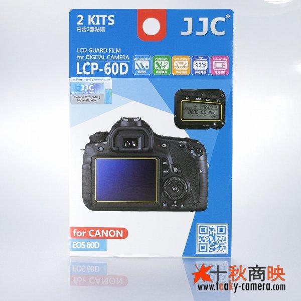 画像1: JJC製 キャノン 60D 専用 液晶保護フィルム 2組4枚セット
