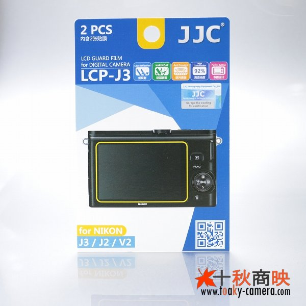 画像1: JJC製 ニコン J3 J2 V2 専用 液晶保護フィルム 2枚セット