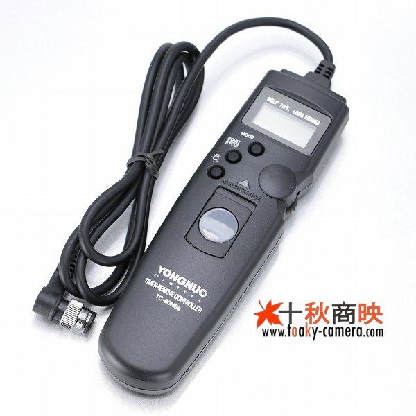画像1: YONGNUO製 インターバルタイマー付 リモートコード ニコン MC-36 互換品