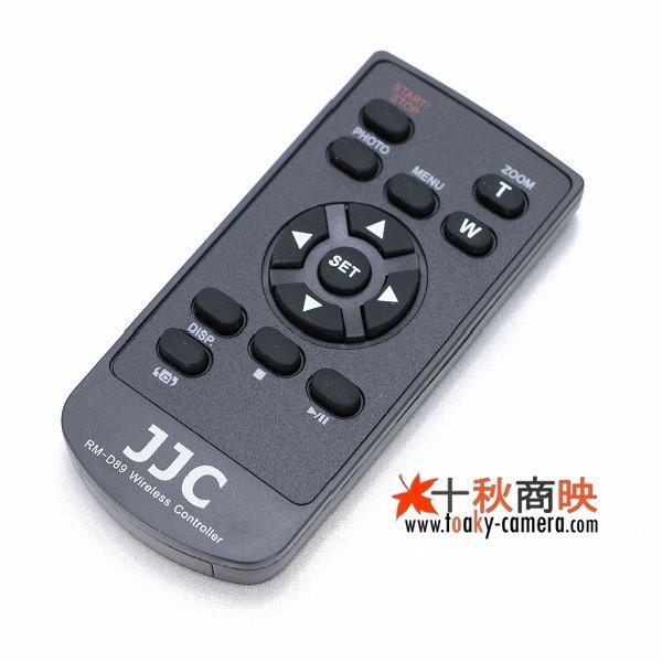 画像3: JJC製 キャノン Canon ワイヤレスコントローラー WL-D89 互換品 [キー配置変更]