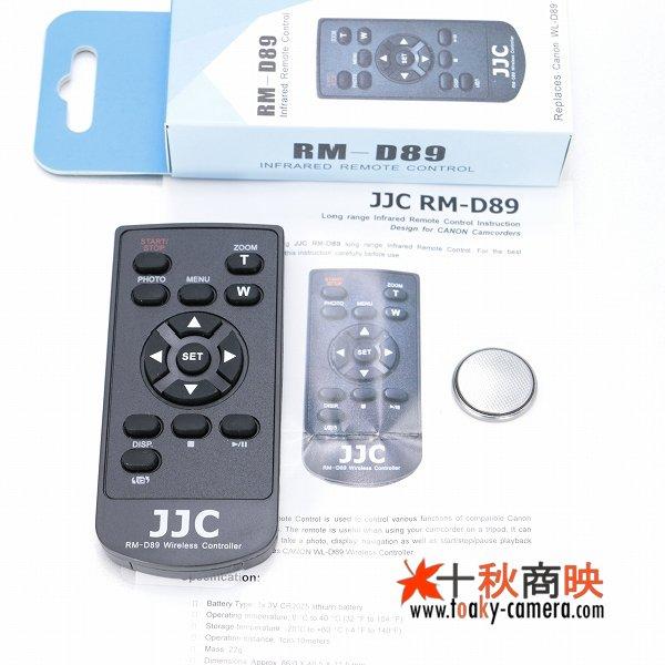 画像5: JJC製 キャノン Canon ワイヤレスコントローラー WL-D89 互換品 [キー配置変更]