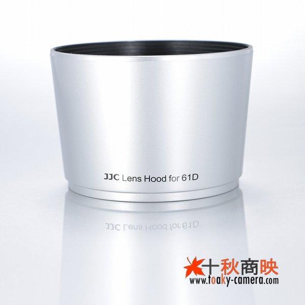 画像1: JJC製 オリンパス OLYMPUS ZUIKO DIGITAL ED 40-150mm F4.0-5.6 専用 レンズフード LH-61D 互換品 シルバー