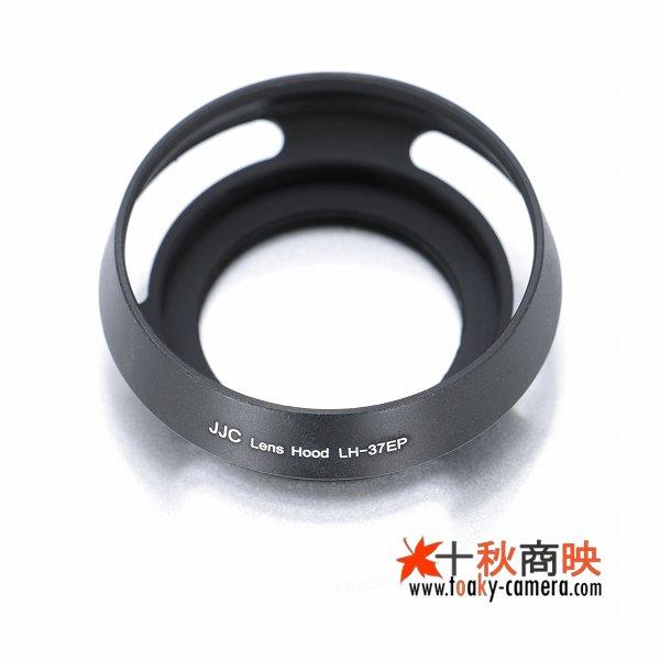 画像2: JJC製 オリンパス OLYMPUS M.Zuiko 17mm F2.8 用 レンズフード LH-37EP 径37mm