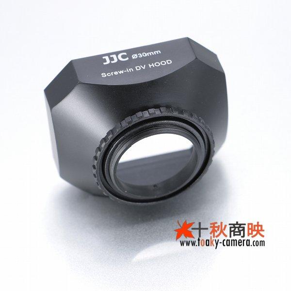 画像1: JJC製 HDV iVIS Handycamなど ビデオカメラ用 通用 ねじ込み式 角型レンズフード 径30mm対応