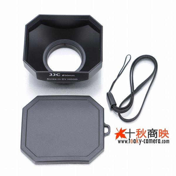 画像3: JJC製 HDV iVIS Handycamなど ビデオカメラ用 通用 ねじ込み式 角型レンズフード 径30mm対応