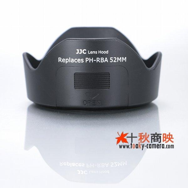画像1: JJC製 ペンタックス PENTAX DA 18-55mm F3.5-5.6 AL 用 レンズフード PH-RBA52 互換品 PLフィルター操作窓有