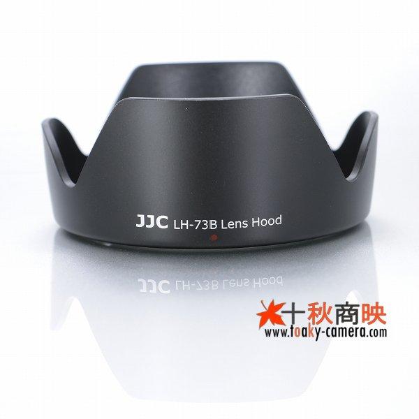 画像1: JJC製 キャノン レンズフード EW-73B 互換品 EF-S 18-135mm IS STM 対応