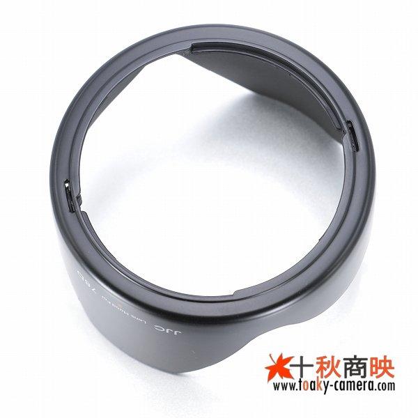 画像3: JJC製 キャノン レンズフード EW-78D 互換品 EF28-200mm F3.5-5.6 EF-S 18-200mm F3.5-5.6 IS 対応