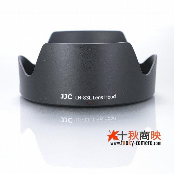 画像1: JJC製 キャノン Canon レンズフード EW-83L 互換品 EF 24-70mm F4L IS USM 用